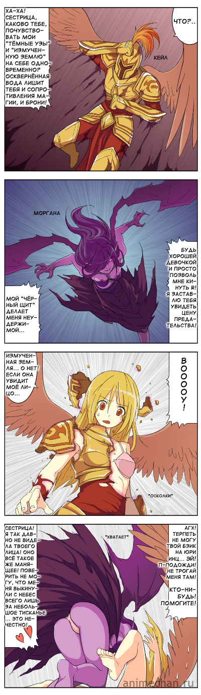 League of Legends - Yonkoma 1